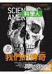 科學人雜誌10月2014第152期