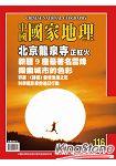 中國國家地理10月2014第116期