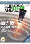 科學人雜誌11月2014第153期