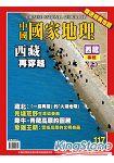 中國國家地理11月2014第117期
