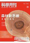 科學月刊2月2015第542期