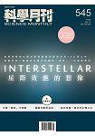 科學月刊5月2015第545期
