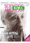 科學人雜誌8月2015第162期