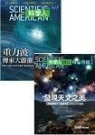 科學人特輯套裝組合31-【天文】