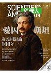 科學人雜誌10月2015第164期