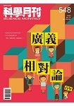 科學月刊8月2015第548期