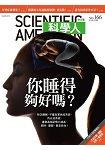 科學人雜誌12月2015第166期