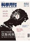 科學月刊10月2015第550期