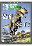 科學人精采特輯:恐龍來了!