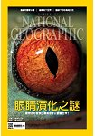 國家地理雜誌中文版2月2016第171期