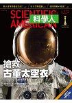 科學人雜誌6月2016第172期