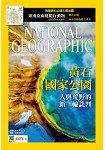 國家地理雜誌中文版5月2016第174期