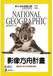 國家地理雜誌中文版7月2016第176期