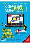科學人雜誌9月2016第175期