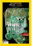 國家地理雜誌中文版9月2016第178期
