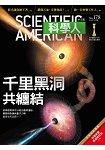 科學人雜誌12月2016第178期