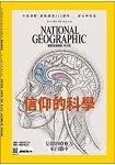 國家地理雜誌中文版12月2016第181期