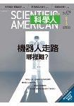 科學人雜誌1月2017第179期