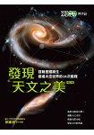 科學人博學誌:發現天文之美(修訂版)