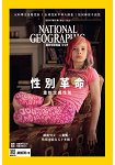 國家地理雜誌中文版1月2017第182期