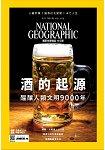 國家地理雜誌中文版2月2017第183期