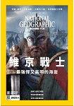 國家地理雜誌中文版3月2017第184期