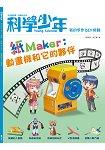 科學少年我的手作DIY特輯:紙Maker動畫機和它的夥伴