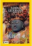 國家地理雜誌中文版4月2017第185期