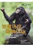 科學人雜誌博學誌:活靈活現動物行為