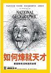 國家地理雜誌中文版5月2017第186期