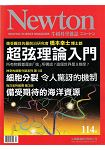 Newton牛頓科學4月2017第114期
