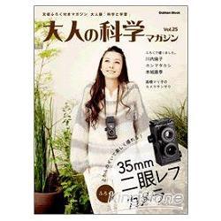 大人的科學雜誌Vol.25附35厘米雙眼相機