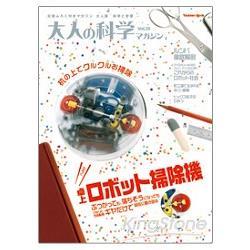 大人的科學雜誌 Vol.33附桌上型機器人掃除機