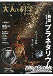 大人的科學雜誌 Vol.39附銀河星空投影機