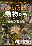動物園小型動物們