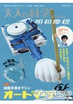 大人的科學雜誌 Vol.41+明和電機附手寫手繪機器手臂