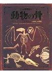 骨之博物館 Vol.1-動物之骨