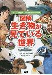 圖解生物眼中的世界-鐵公雞二人組田中直樹×長沼毅副教授