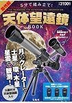 5分鐘組裝完成!高性能天體望遠鏡特刊附天體望遠鏡.三角架