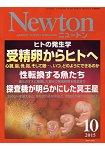 Newton牛頓 10月號2015