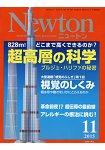 Newton牛頓 11月號2015