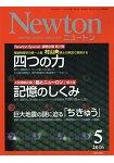 Newton牛頓 5月號2016