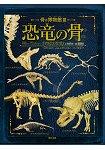 骨之博物館 Vol.3-恐龍之骨
