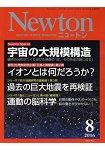 Newton牛頓 8月號2016