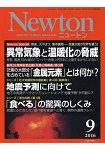 Newton牛頓 9月號2016