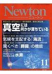 Newton牛頓 11月號2016