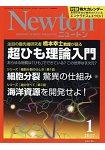 Newton牛頓 1月號2017附年曆