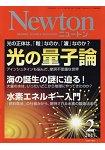 Newton牛頓 2月號2017