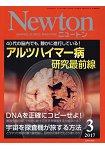 Newton牛頓 3月號2017
