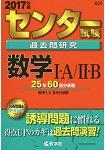 中心試驗考古題研究 數學1.A/2.B 2017年版